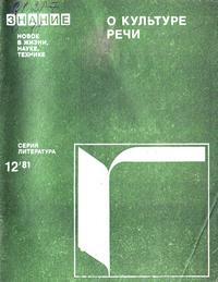 Новое в жизни, науке и технике. Литература №12/1981. О культуре речи — обложка книги.