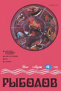 Рыболов №04/1988 — обложка книги.