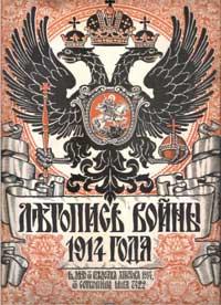 Летопись войны 1914 года. № 6 — обложка книги.