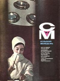 Сельская молодежь №03/1969 — обложка книги.