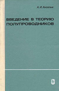 Введение в теорию полупроводников — обложка книги.