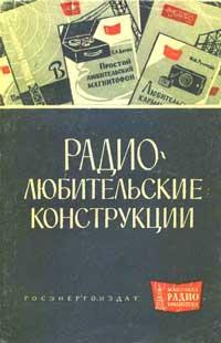 Массовая радиобиблиотека. Вып. 465. Радиолюбительские конструкции (Указатель описаний) — обложка книги.