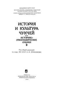 История и культура чукчей — обложка книги.