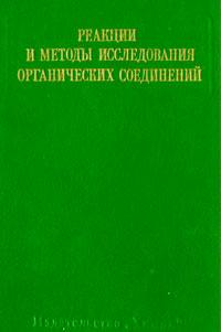 Реакции и методы исследования органических соединений. Том 25 — обложка книги.