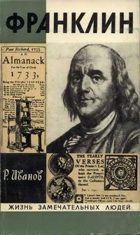 Жизнь замечательных людей. Франклин — обложка книги.