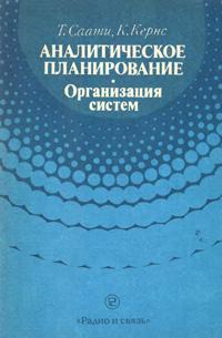 Аналитическое планирование. Организация систем — обложка книги.