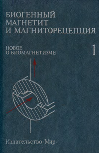 Биогенный магнетит и  магниторецепция. Новое о биомагнетизме. Т. 1 — обложка книги.