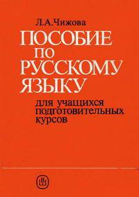 Пособие по русскому языку для учащихся подготовительных курсов — обложка книги.