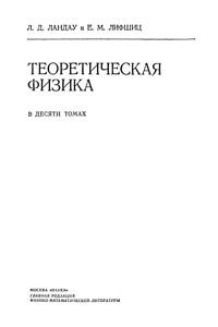 Теоретическая физика в десяти томах. Том 1. Механика — обложка книги.
