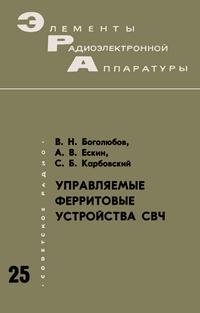 Элементы радиоэлектронной аппаратуры. Вып. 25. Управляемые ферритовые устройства СВЧ — обложка книги.
