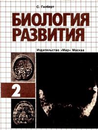Биология развития. Т. 2 — обложка книги.