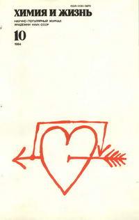 Химия и жизнь №10/1984 — обложка книги.