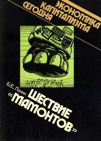 """Экономика капитализма сегодня. Шествие """"мамонтов"""": Монополия и современный капитализм — обложка книги."""
