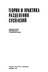 Фильтрование. Теория и практика разделения суспензий — обложка книги.