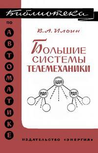 Библиотека по автоматике, вып. 227. Большие системы телемеханики — обложка книги.