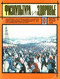 Физкультура и спорт 02/1984 — обложка книги.