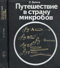 Путешествие в страну микробов — обложка книги.