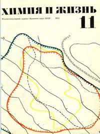 Химия и жизнь №11/1971 — обложка книги.