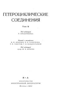 Гетероциклические соединения. Том 2 — обложка книги.