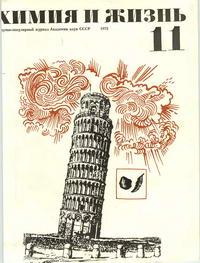 Химия и жизнь №11/1972 — обложка книги.