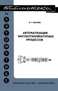 Библиотека по автоматике, вып. 513. Автоматизация высокотемпературных процессов — обложка книги.