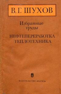 В. Г. Шухов. Избранные труды. Нефтепереработка. Теплотехника — обложка книги.