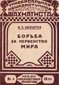 Библиотечка шахматиста, выпуск 4. Борьба за первенство мира — обложка книги.