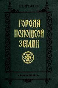 Города Полоцкой земли IX-XIII вв. — обложка книги.