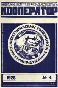 Нижнегородский кооператор №4/1928 — обложка книги.