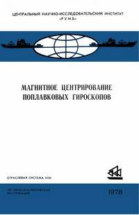 Магнитное центрирование поплавковых гироскопов — обложка книги.