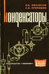 Массовая радиобиблиотека. Вып. 573. Конденсаторы — обложка книги.