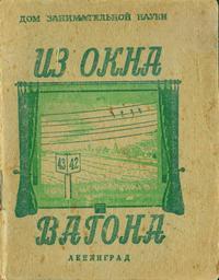 Из окна вагона — обложка книги.