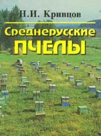 Среднерусские пчелы — обложка книги.