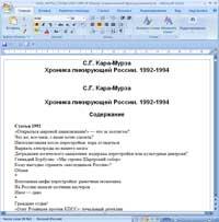 Хроника пикирующей России. 1992-1994. Сборник статей — обложка книги.