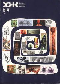 Химия и жизнь №08-09/1997 — обложка книги.