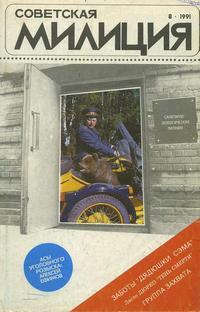 Советская милиция №08/1991 — обложка книги.