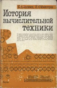 История вычислительной техники — обложка книги.