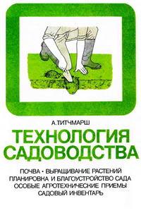 Технология садоводства — обложка книги.