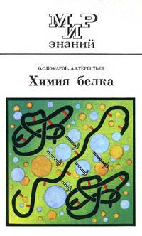 Мир знаний. Химия белка — обложка книги.