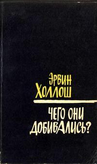 Чего они добивались? — обложка книги.