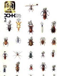 Химия и жизнь №02/1997 — обложка книги.