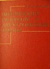 Оптический резонанс и двухуровневые атомы — обложка книги.