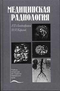 Медицинская радиология — обложка книги.