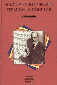 Психоаналитические термины и понятия  — обложка книги.