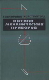 Справочник конструктора оптико-механических приборов — обложка книги.