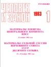 Человек и закон №1/1983 — обложка книги.