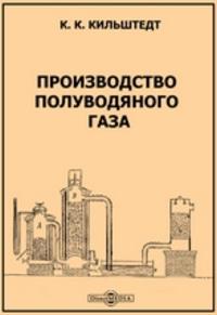 Производство полуводяного газа — обложка книги.