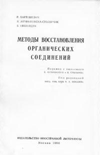 Методы восстановления органических соединений — обложка книги.