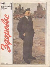 Здоровье №04/1984 — обложка книги.