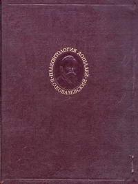 Палеонтология лошадей — обложка книги.